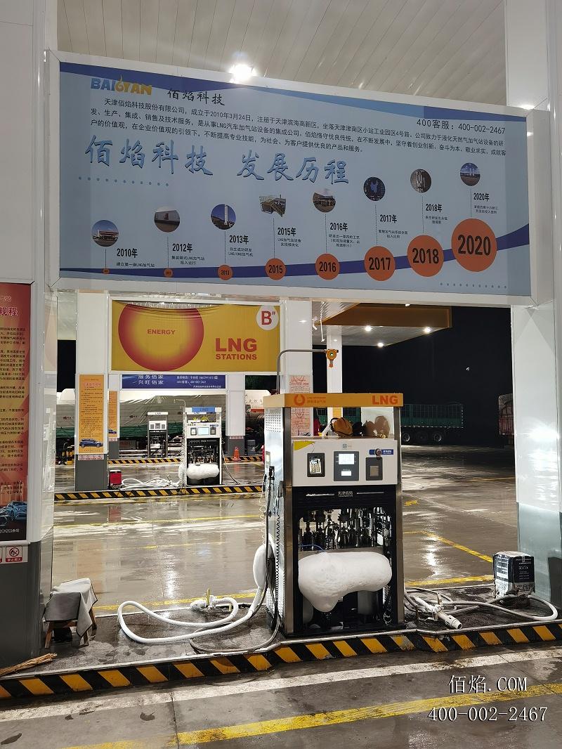 天津佰焰LNG加气机 (2)