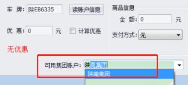 天津佰焰科技智慧加气站收银系统4