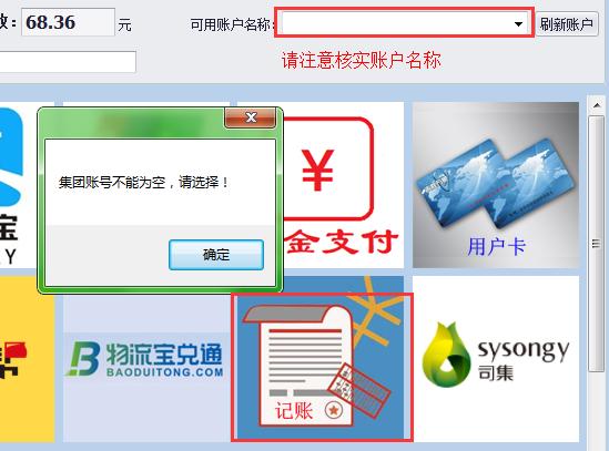 天津佰焰科技智慧加气站收银系统5