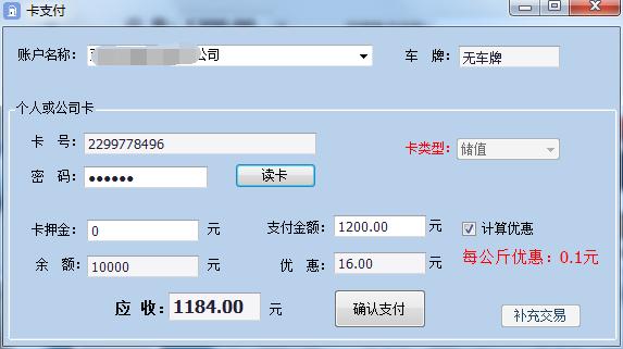 天津佰焰科技智慧加气站收银系统7