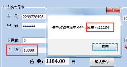 天津佰焰科技智慧加气站收银系统8