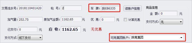天津佰焰科技智慧加气站收银系统1