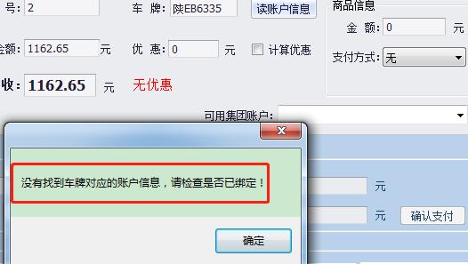 天津佰焰科技智慧加气站收银系统3