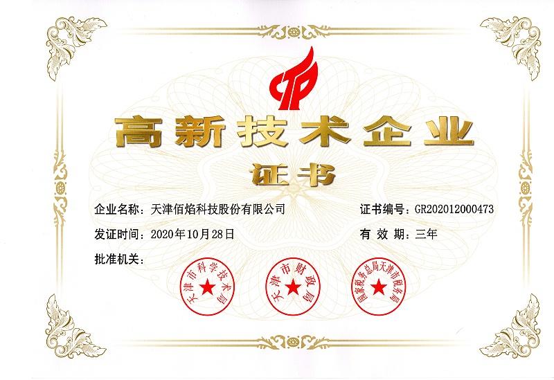 天津佰焰高新技术企业证书2