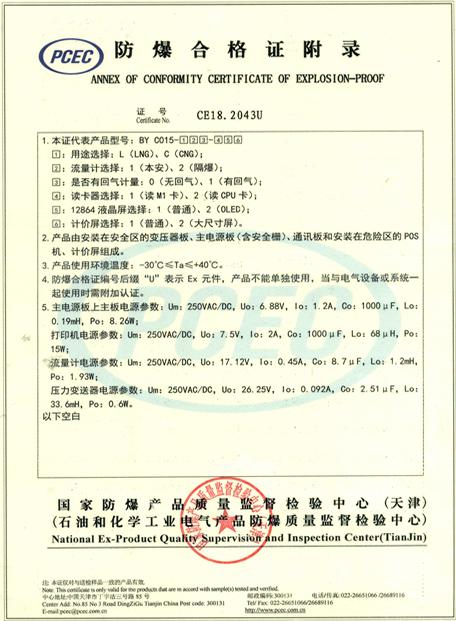 防爆合格证-加气机