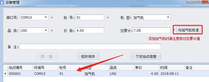 天津佰焰加气机智慧系统2