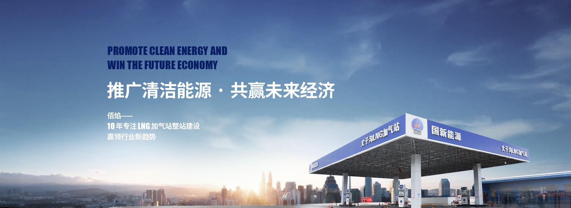 佰焰科技:推广清洁能源 共赢未来经济