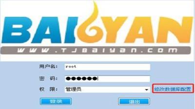天津佰焰LNG加气机收银系统/加气机状态