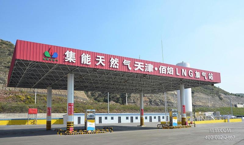天津佰焰LNG三级站