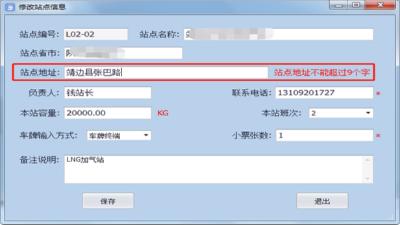 天津佰焰LNG加气站收银系统常见问题-无法添加加气机或正常上班