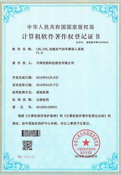 LNG,CNG加氢加气站车牌录入系统证书
