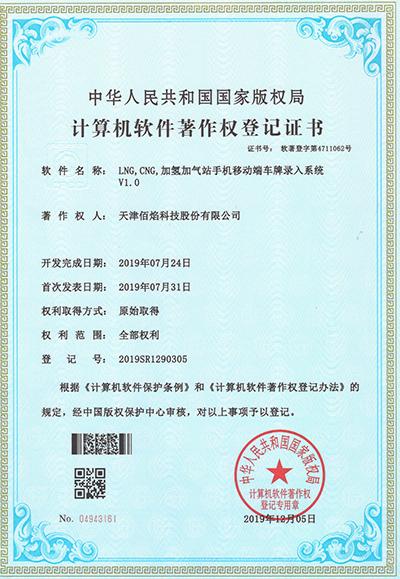 加氢加气站手机移动端车牌录入系统证书