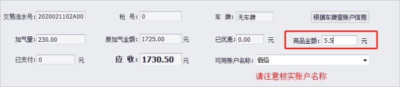 天津佰焰LNG加气机收银系统2
