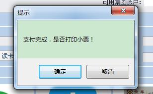 天津佰焰LNG加气机收银系统3