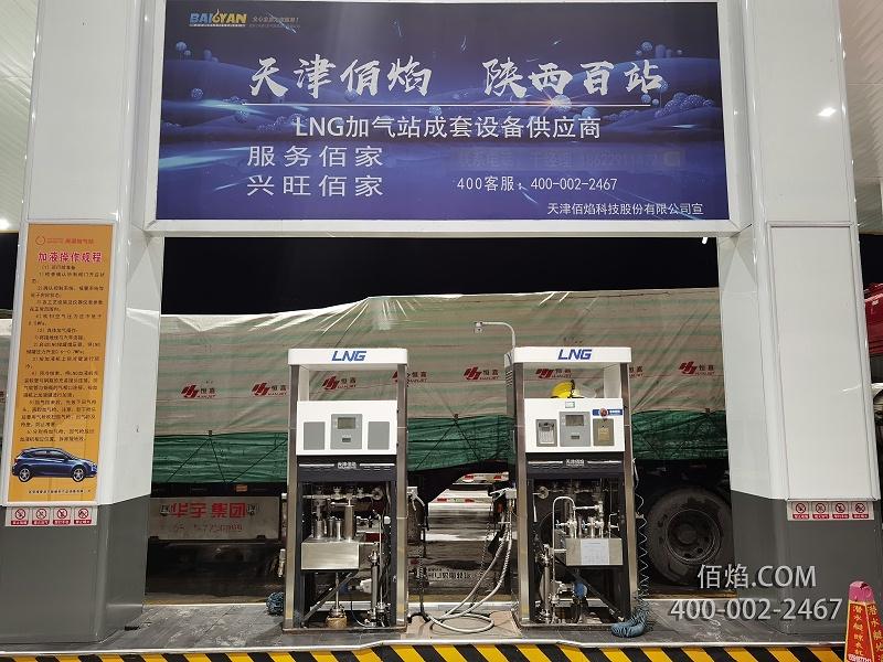 天津佰焰LNG加气机 (3)