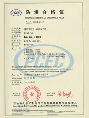 加气机:防爆合格证
