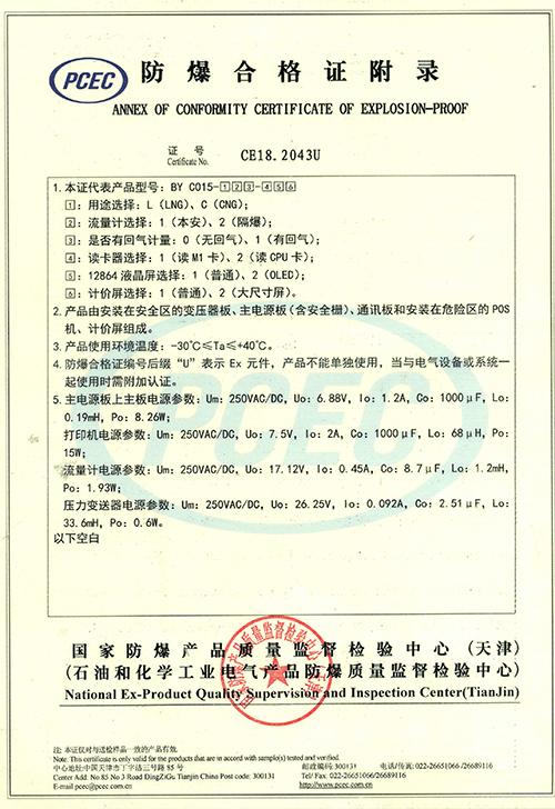 测控系统:防爆合格证