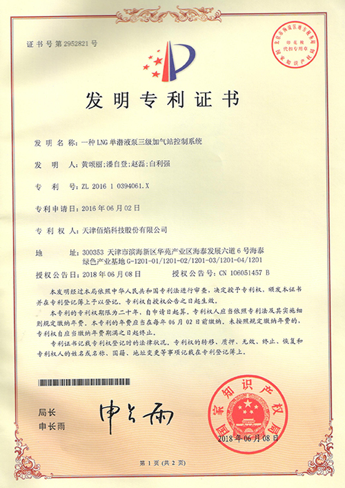 一种潜液泵控制系统专利证书