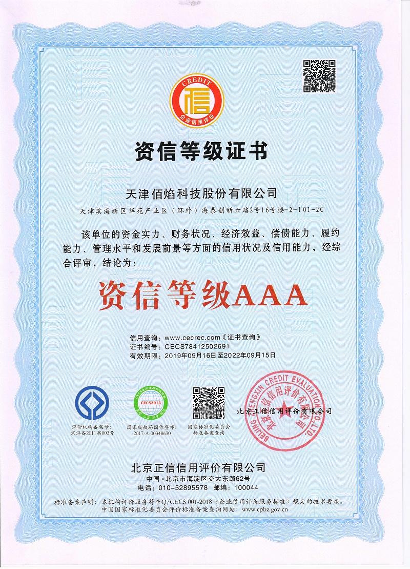 22资信等级证书 001(1)