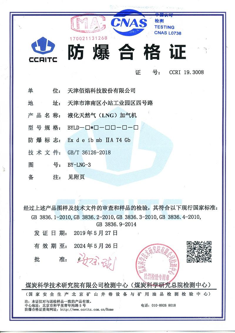 5.LNG防爆合格证-加气机(1)
