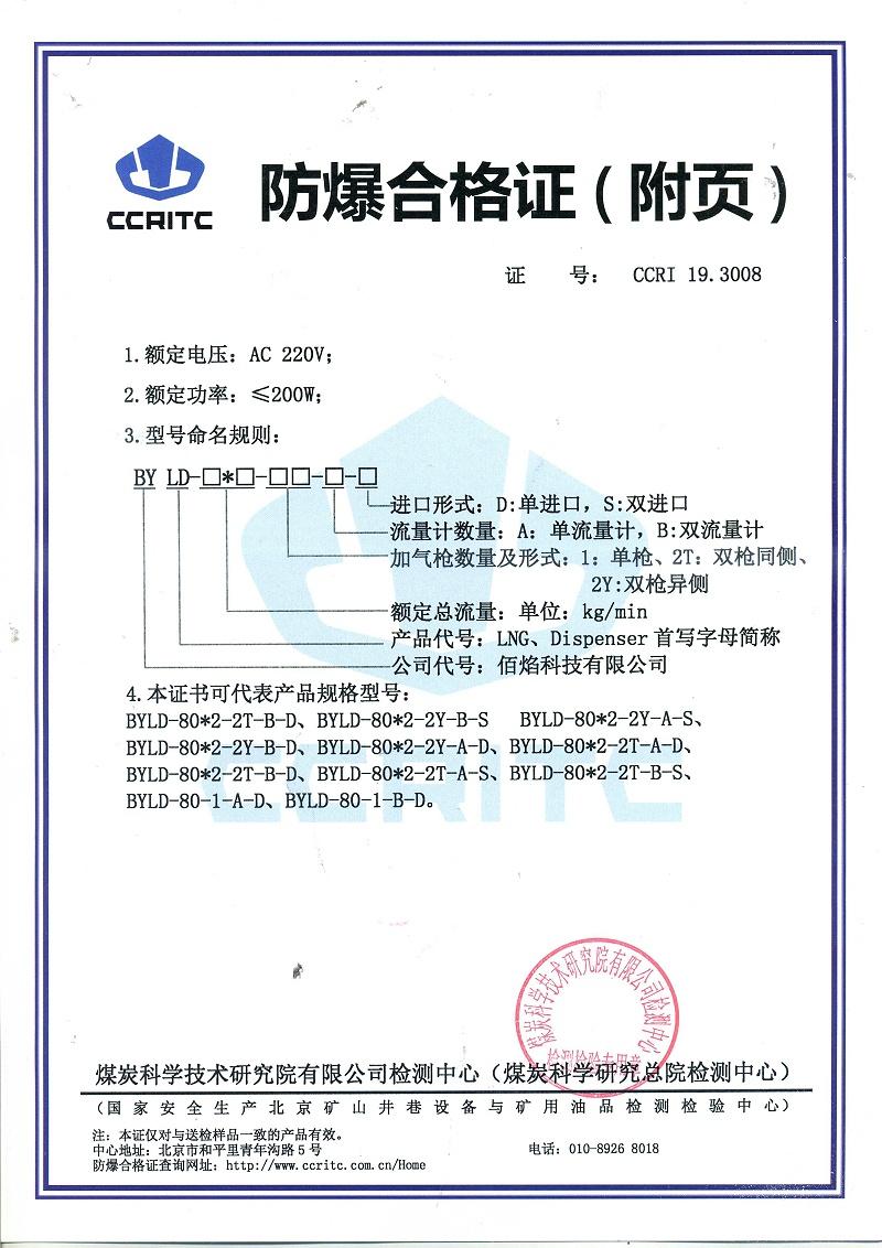 5.LNG防爆合格证-加气机(2)