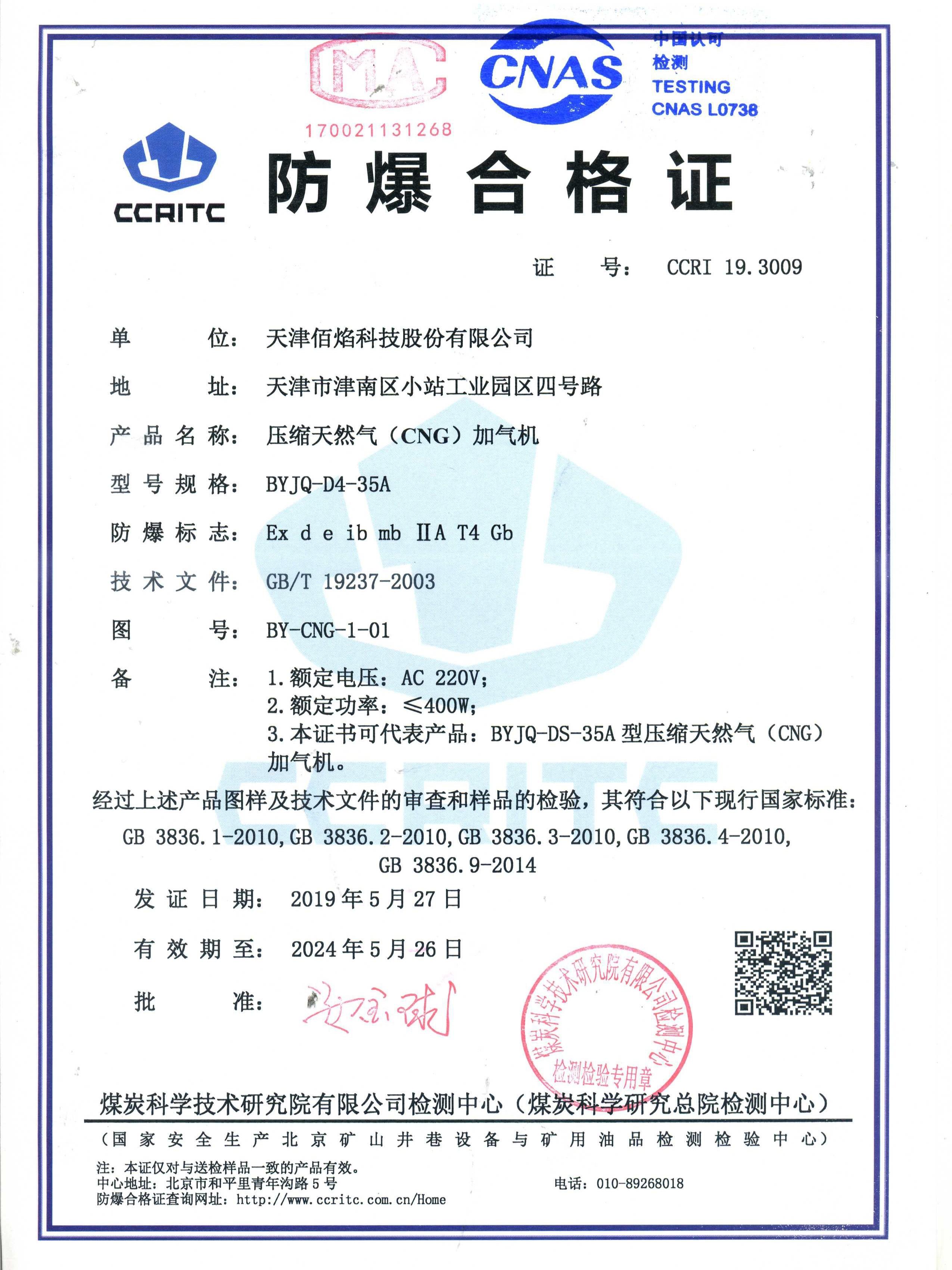 佰焰科技CNG加气机防爆合格证