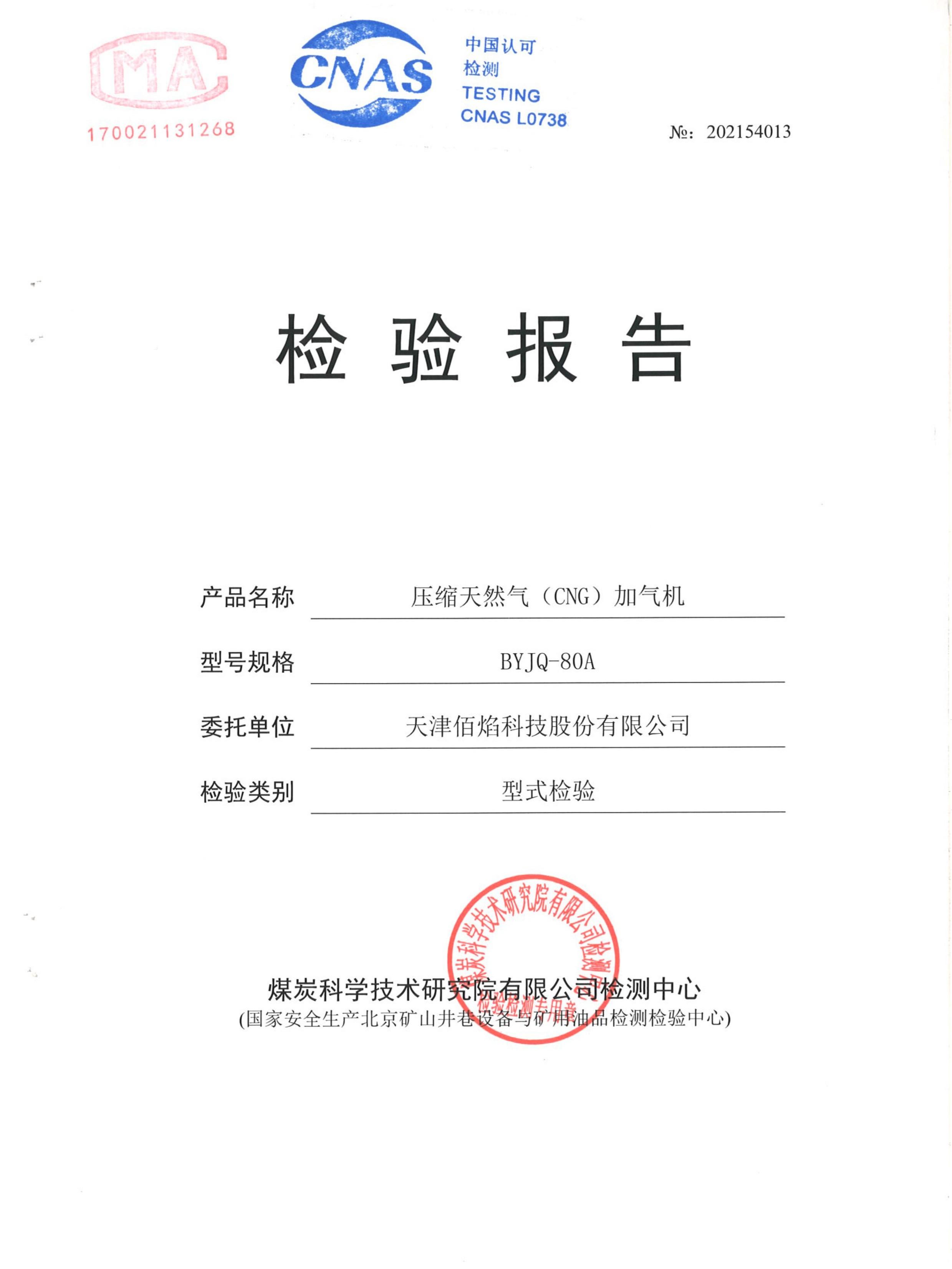 佰焰科技CNG卸气柱检验报告