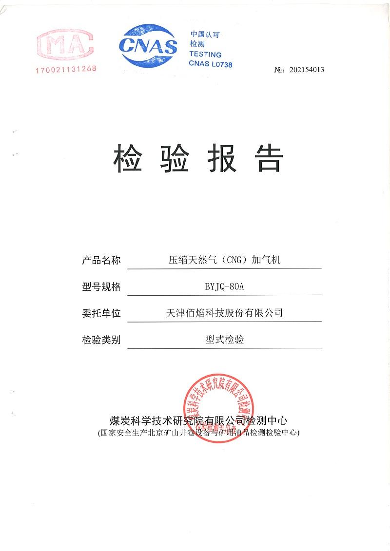 5.CNG卸气柱型式检验报告-1