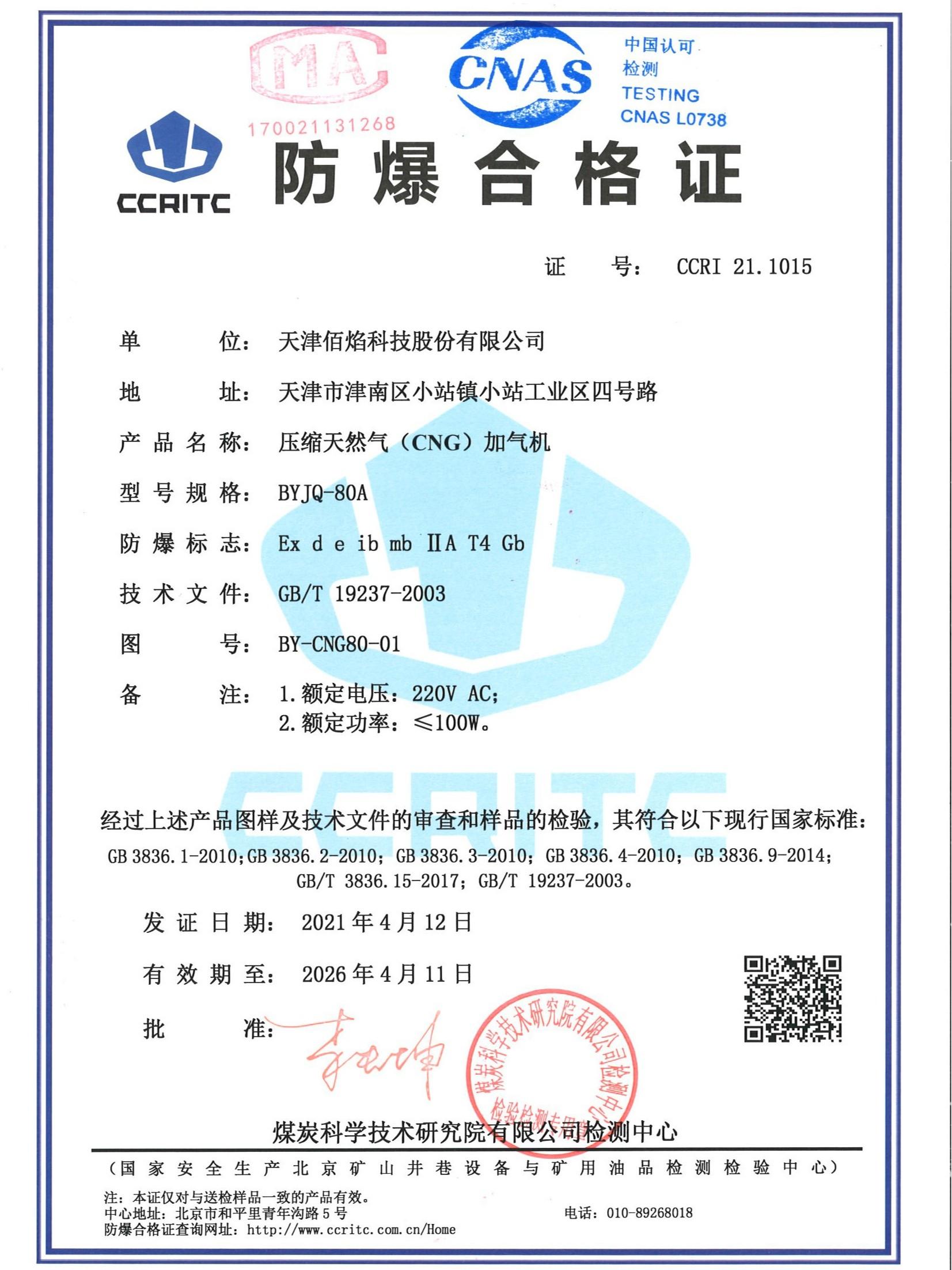 佰焰科技CNG卸气柱防爆合格证