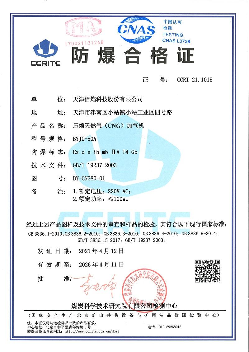 5.CNG卸气柱防爆合格证