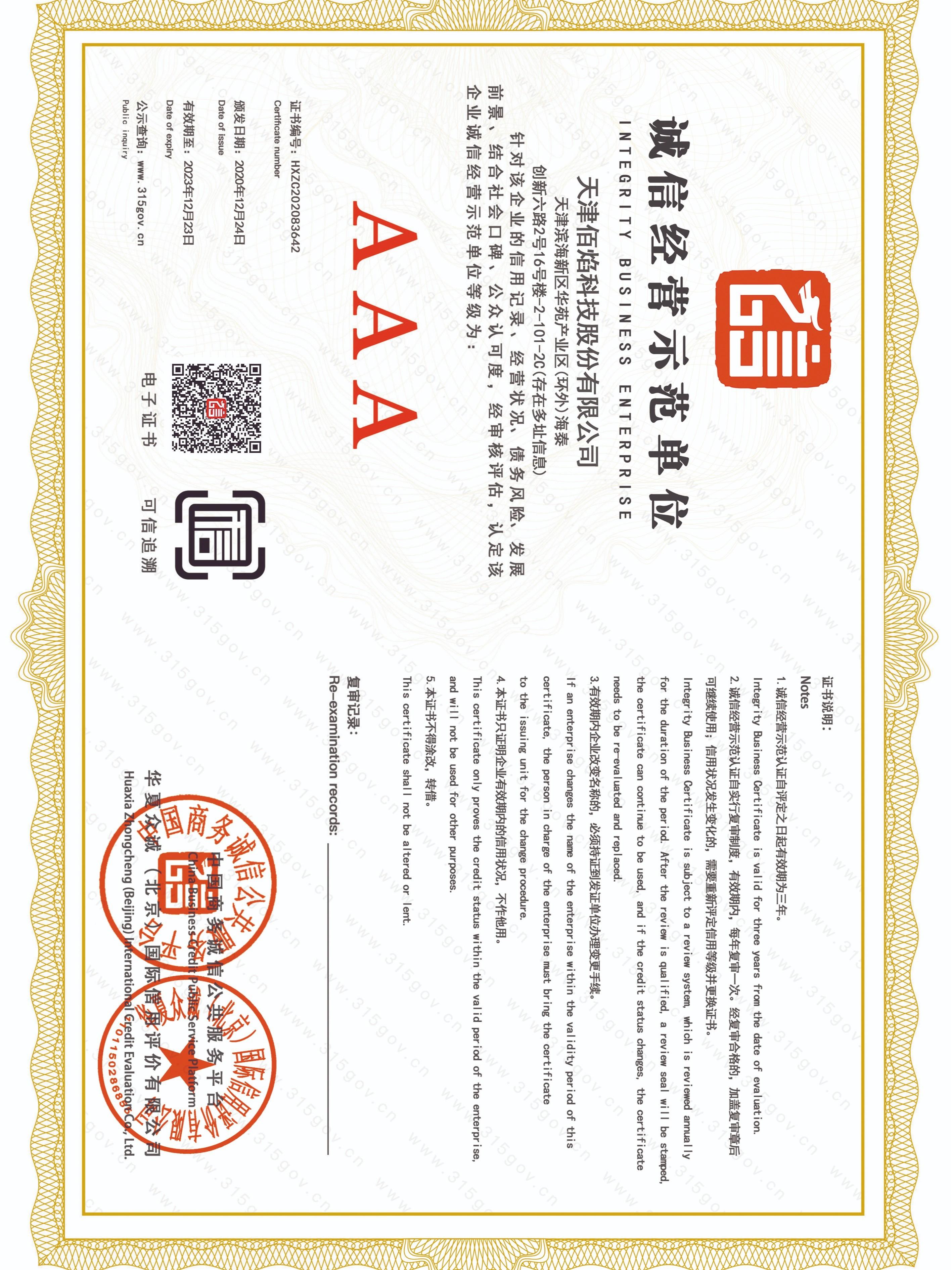 佰焰科技 诚信经营示范单位证书