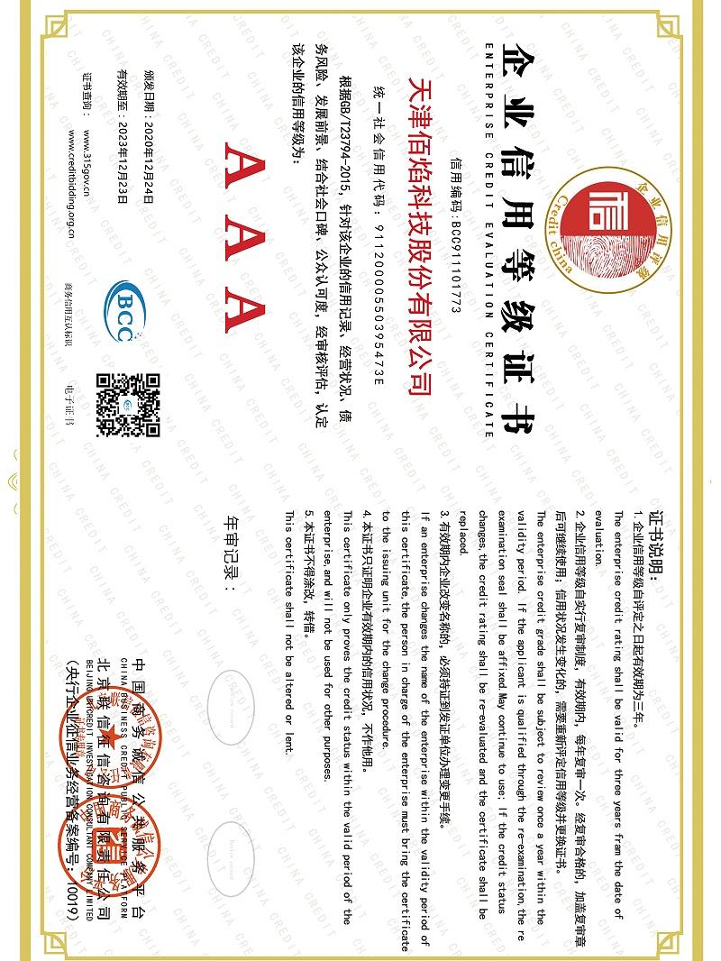 3、佰焰科技-企业信用等级证书
