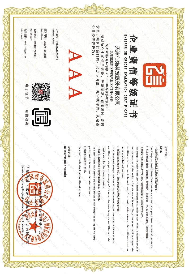 4、佰焰科技-企业资信等级证书1