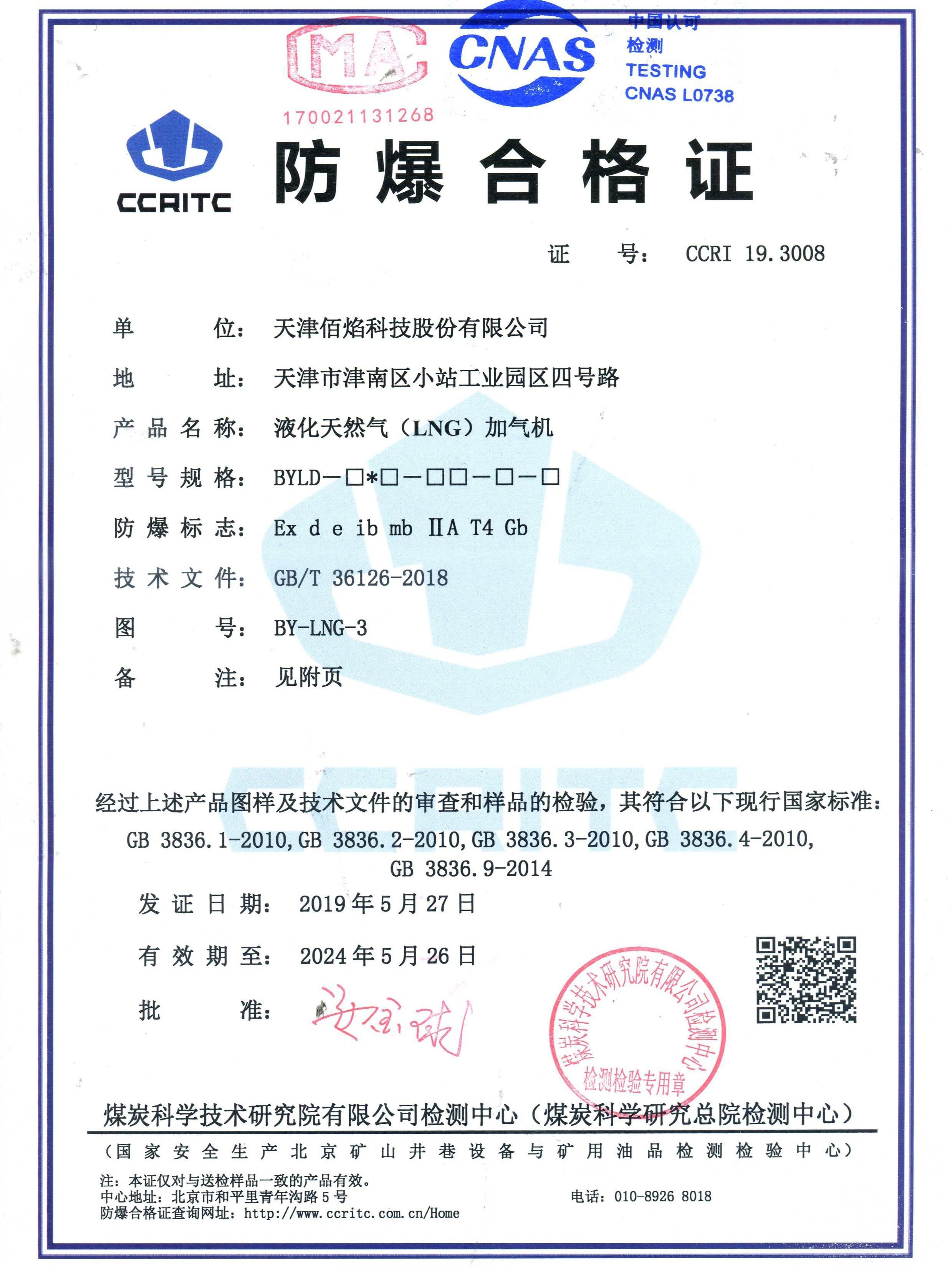 佰焰科技LNG加气机防爆合格证