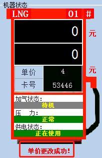 天津佰焰科技LNG加气机 系统(3)