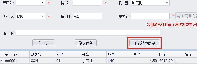 天津佰焰科技LNG加气机 系统(4)