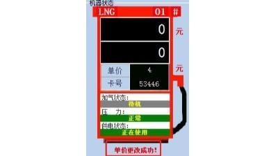 天津佰焰智慧加气站管理系统之加气机信息设置