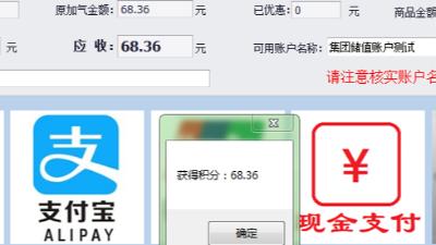 天津佰焰LNG加气站收银系统操作部分之本班支付统计