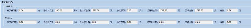 天津佰焰LNG加气机1