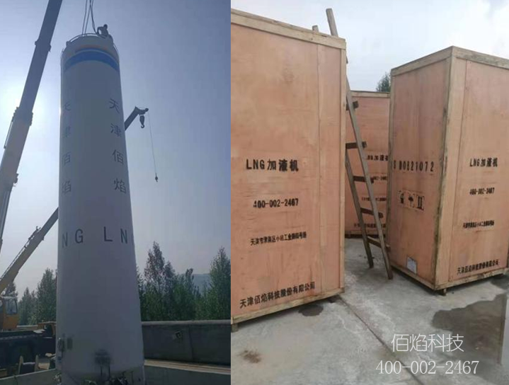 佰焰科技LNG加气站2副本