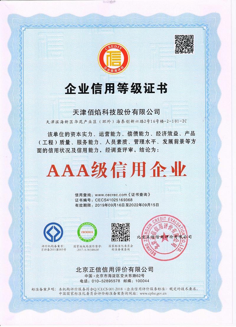 21企业信用等级证书 001(1)
