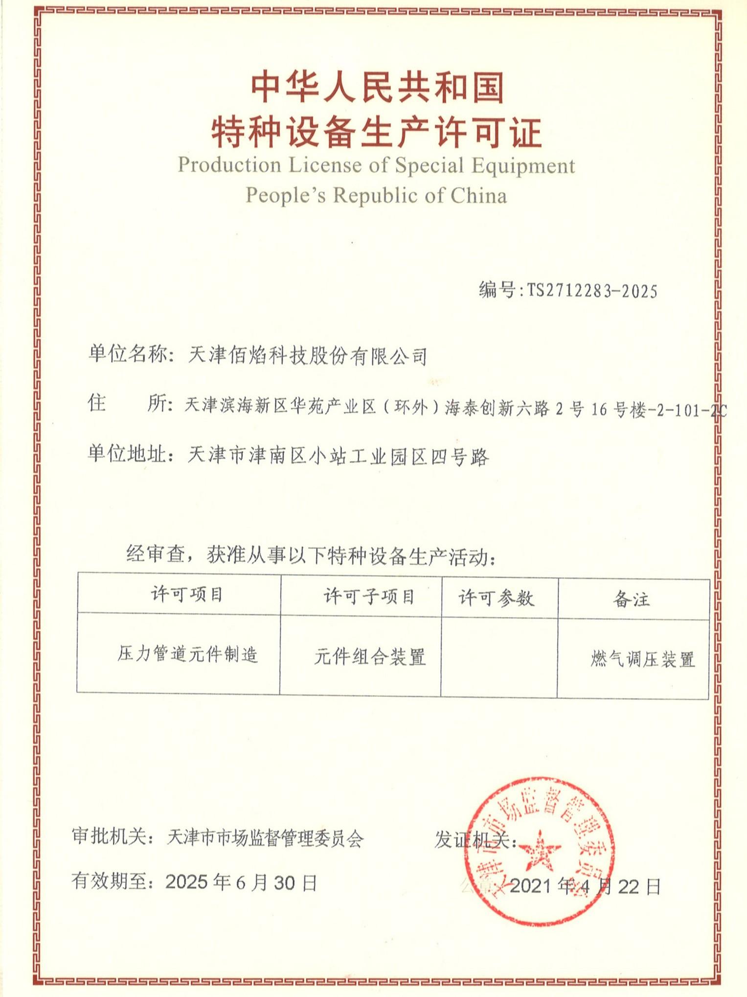 佰焰科技压力管道元件制造许可证