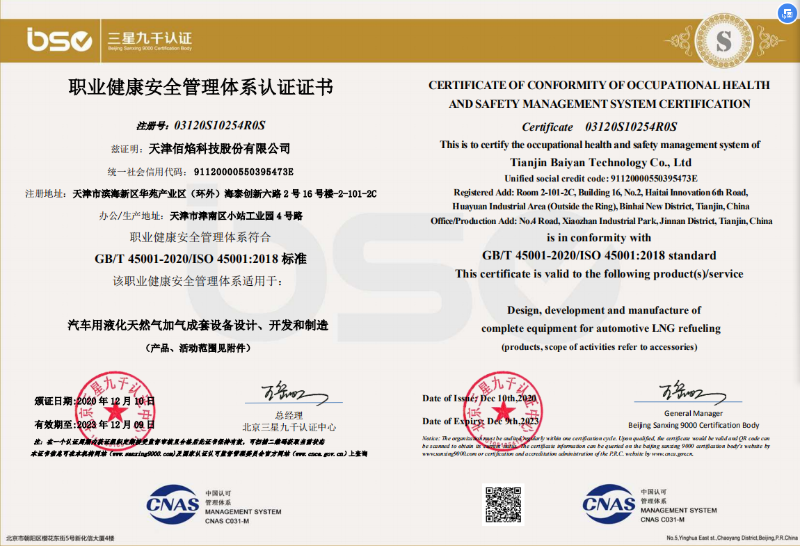 36.职业健康安全管理体系认证ISO18000或GBT28001证书