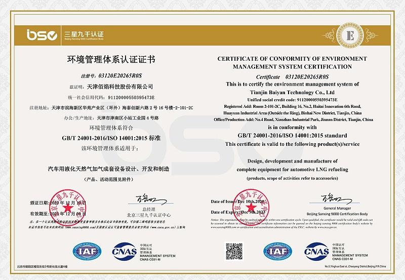 38环境管理体系认证证书ISO 140001